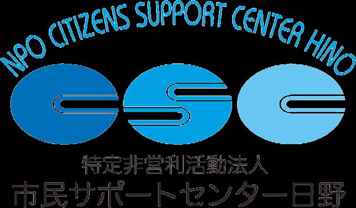 特定非営利活動法人 市民サポートセンター日野